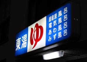 higashiyu02
