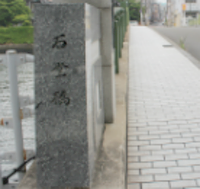 ishido1_ishisobashi